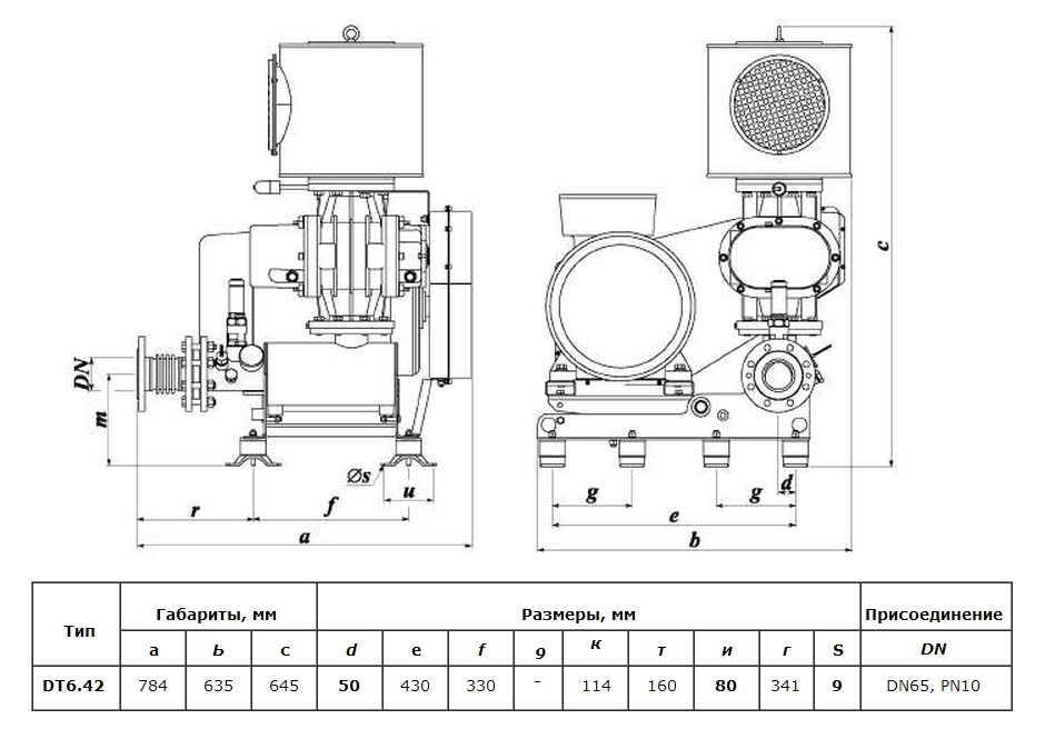 Габаритный чертеж воздуходувки DT 6/42 (600)