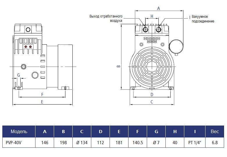 Габаритный чертеж насоса Stairs Vacuum PVP-40V