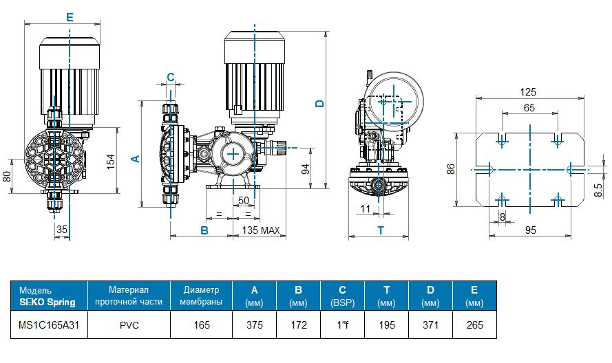 Габаритный чертеж насоса Seko Spring MS1C165A31