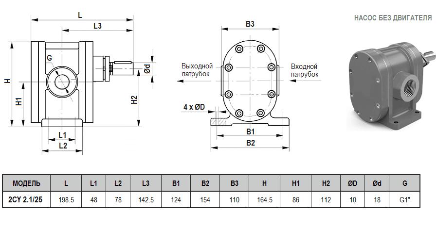 Габаритный чертеж насоса ZY Technology 2CY 2.1/25