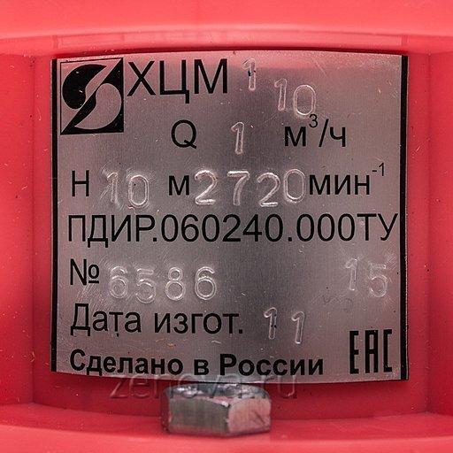 Химический насос с магнитной муфтой Кристалл ХЦМ 1/10