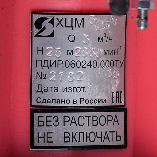 Химический насос с магнитной муфтой Кристалл ХЦМ 3/25М